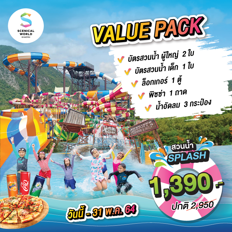 Splash | Value Pack